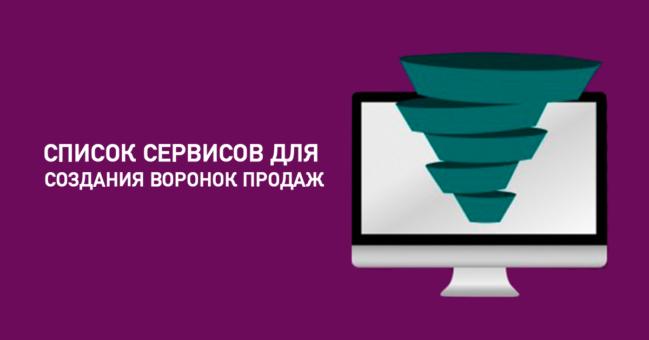 Spisok-Servisov-Dlya-Sozdaniya-Voronok-Prodazh