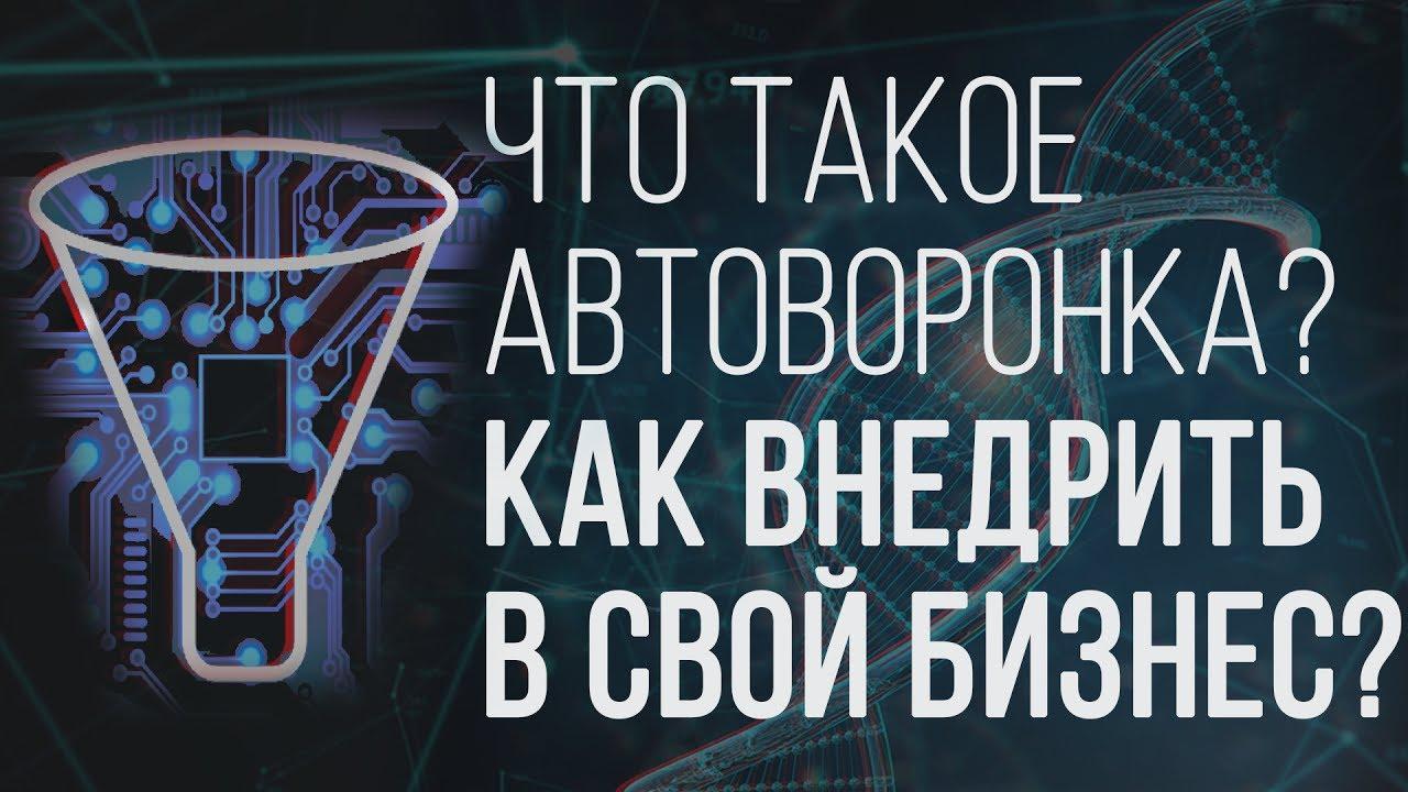 avtovoronka_chto_eto