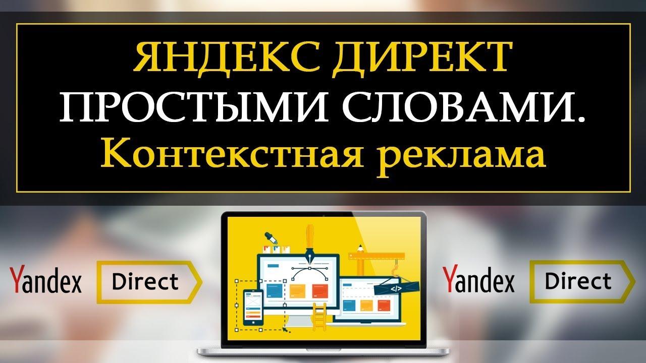 kontekstaya_reklama_prostimi_slovami