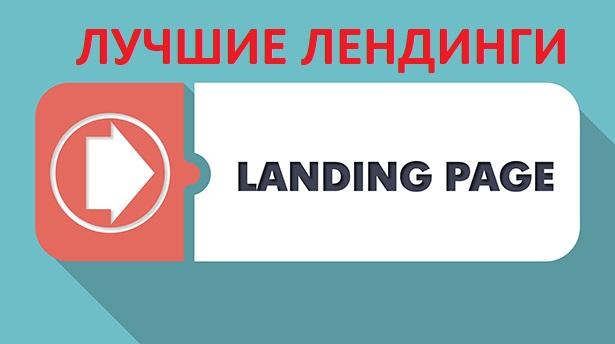 luchshie_lendingi_2017_2018