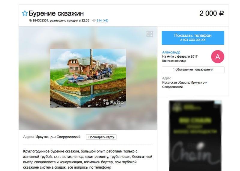 besplatnaya-reklama-v-internete-gde-razmestit-avito
