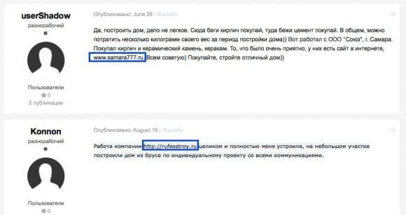 besplatnaya-reklama-v-internete-gde-razmestit-forum