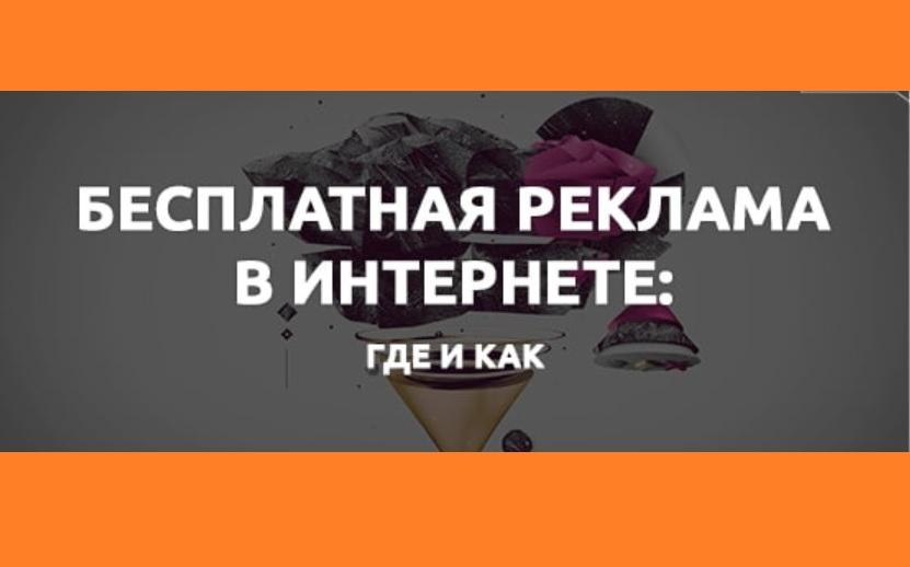 besplatnaya-reklama-v-internete-gde-razmestit