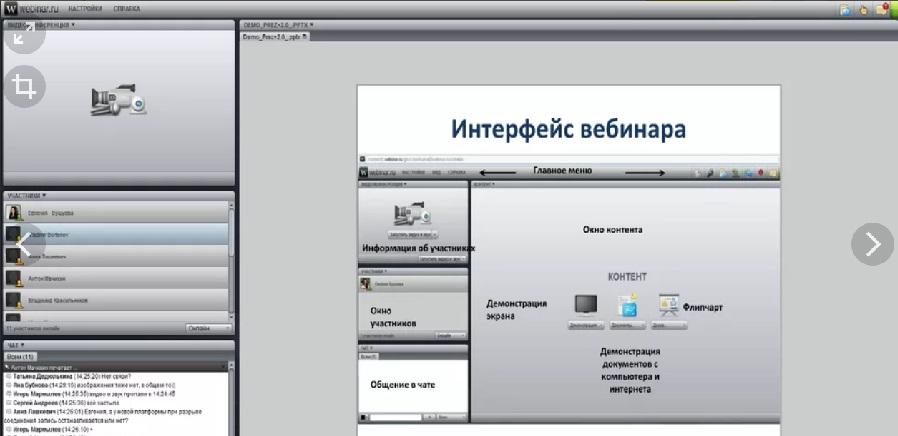 kak-prohodyat-vebinary-onlajn