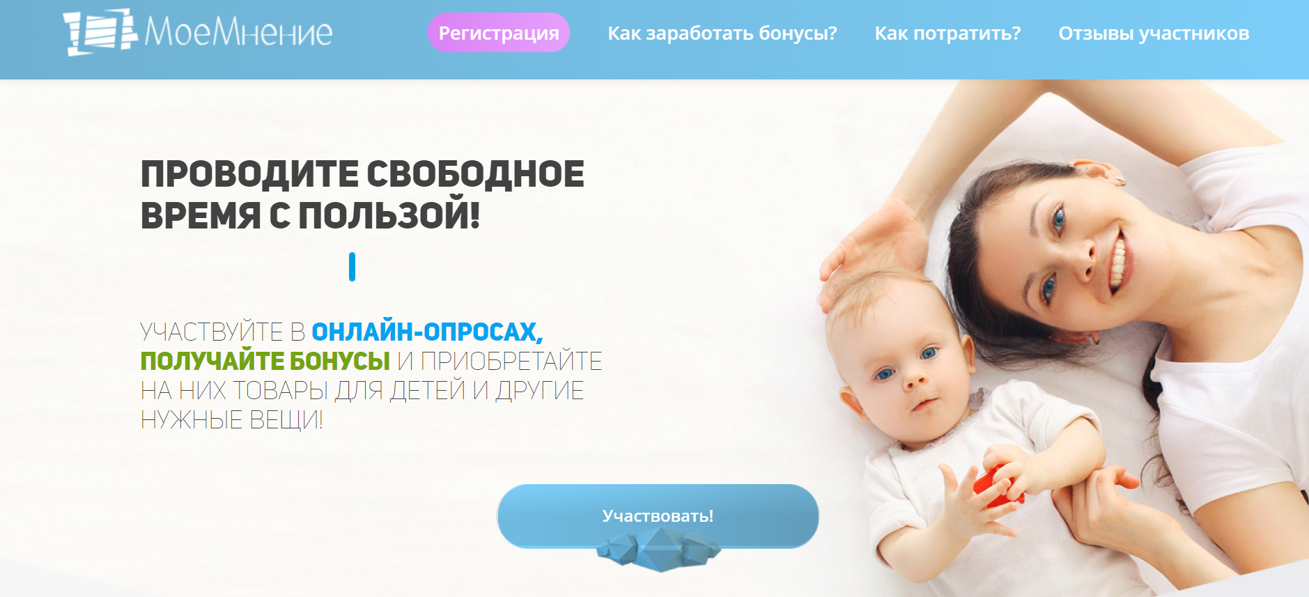 lending-oprosnik-dlya-buduschih-mam