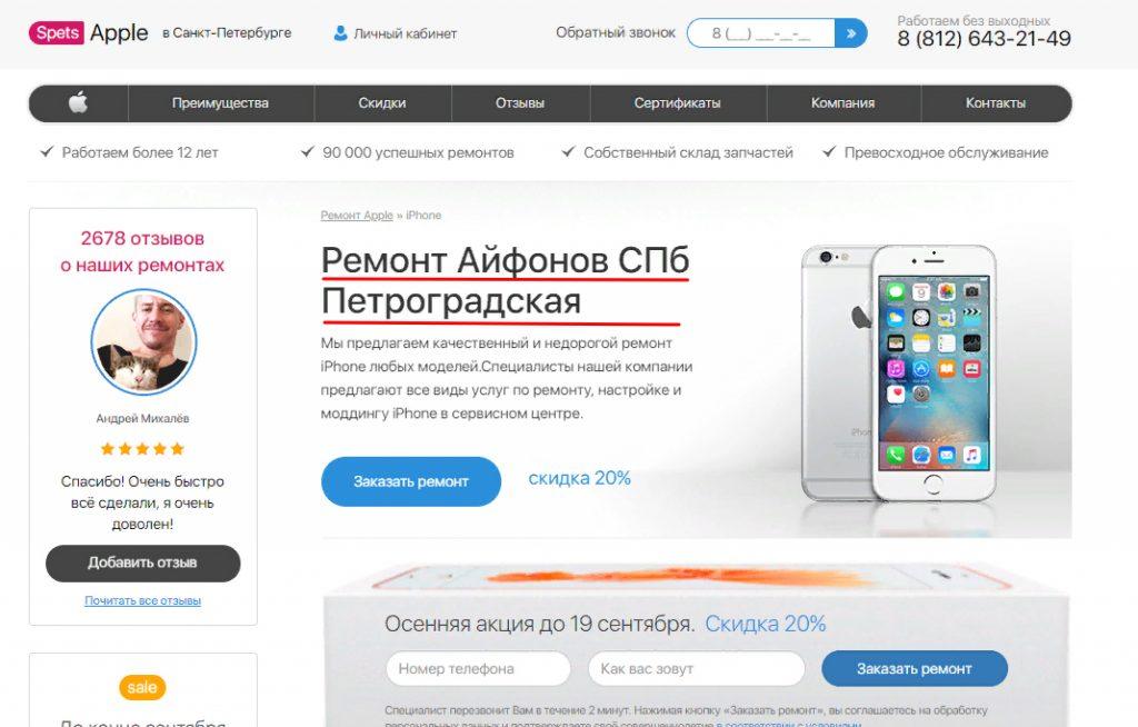 multilending-primer-remont-telefonov-2