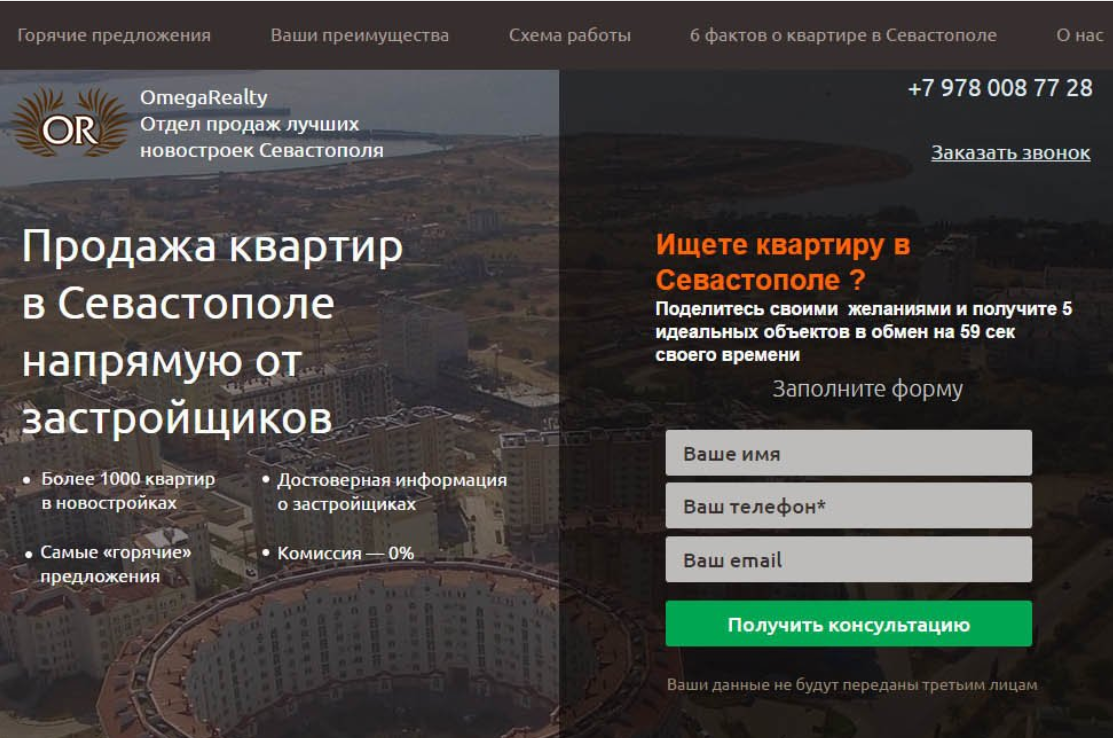 primer-lendinga-rieltorskaya-kompaniya