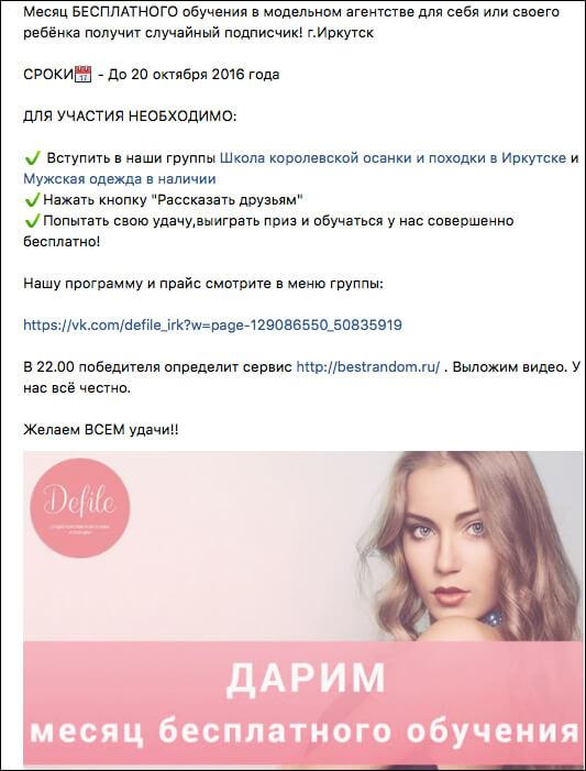 konkursy-vkontakte