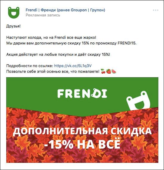 targetirovannaya-reklama-primer