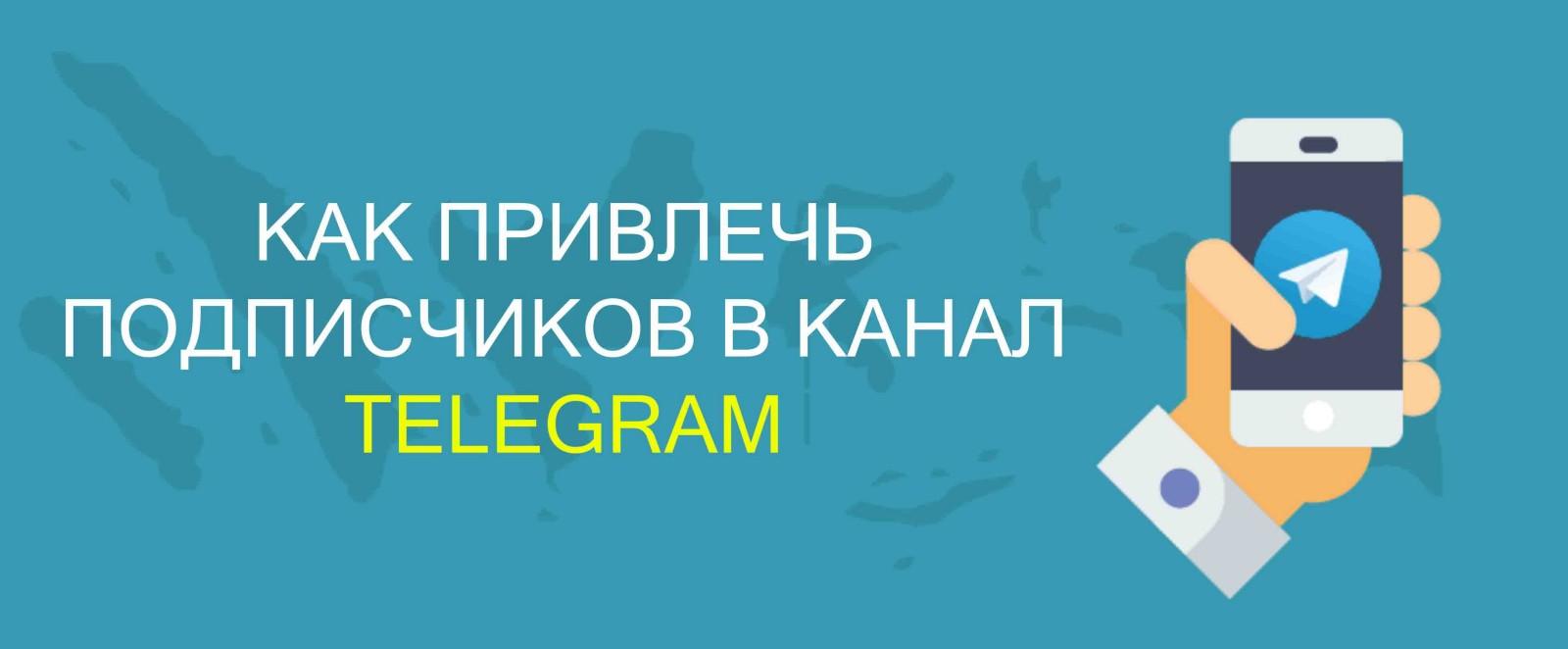prodvijenie-kanala-telegram