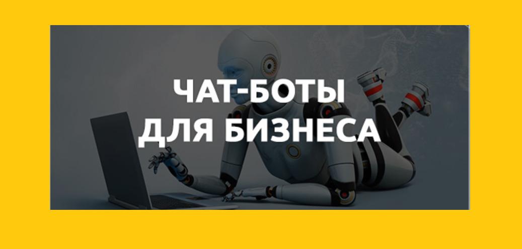 chat-bot-chto-eto-takoe