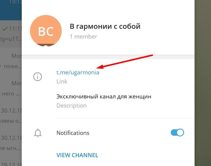 kak-sozdat-kanal-v-telegram-s-pk-6