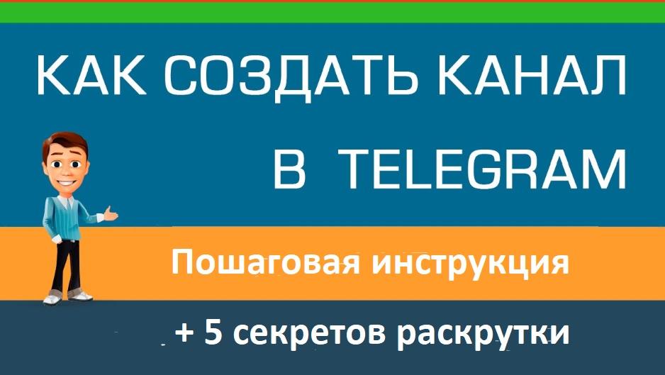 kak-sozdat-kanal-v-telegram