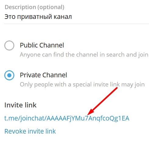 kak-sozdat-privatnij-kanal-v-telegram-s-pk-11