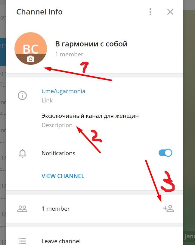 kak-sozdat-privatnij-kanal-v-telegram-s-pk-13