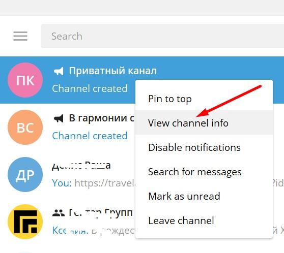 kak-sozdat-privatnij-kanal-v-telegram-s-pk-8