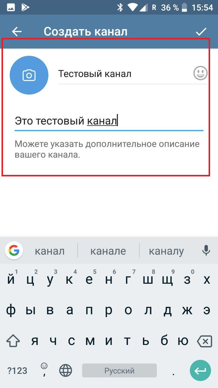 kak-sozdat-telegram-kanal-iphone-2