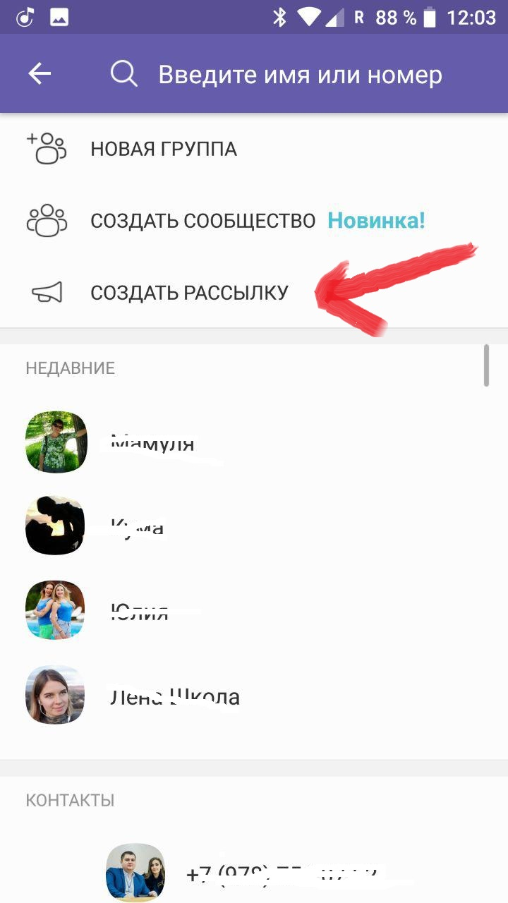 ruchnaya-rassylka-v-viber1