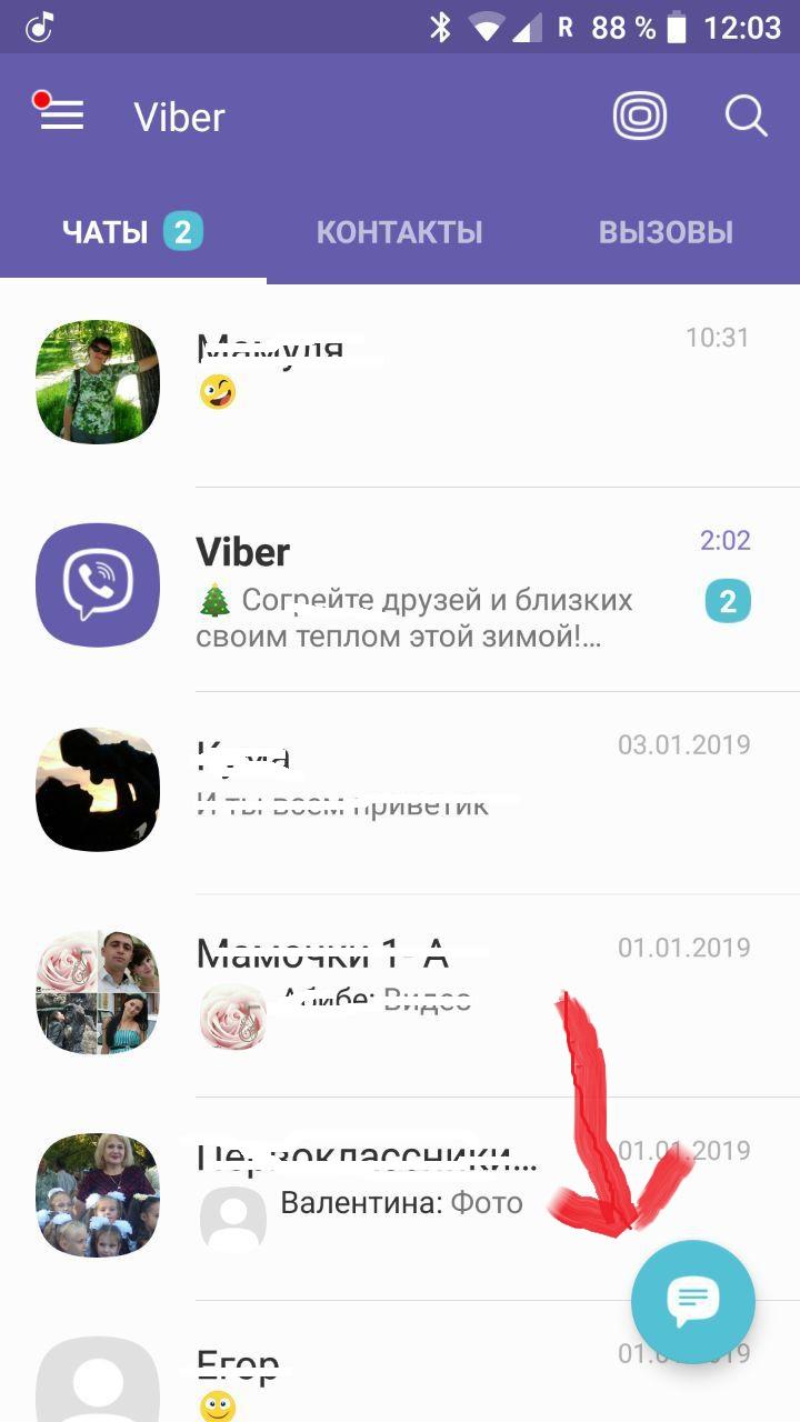 rassilka_viber_vychnuyu