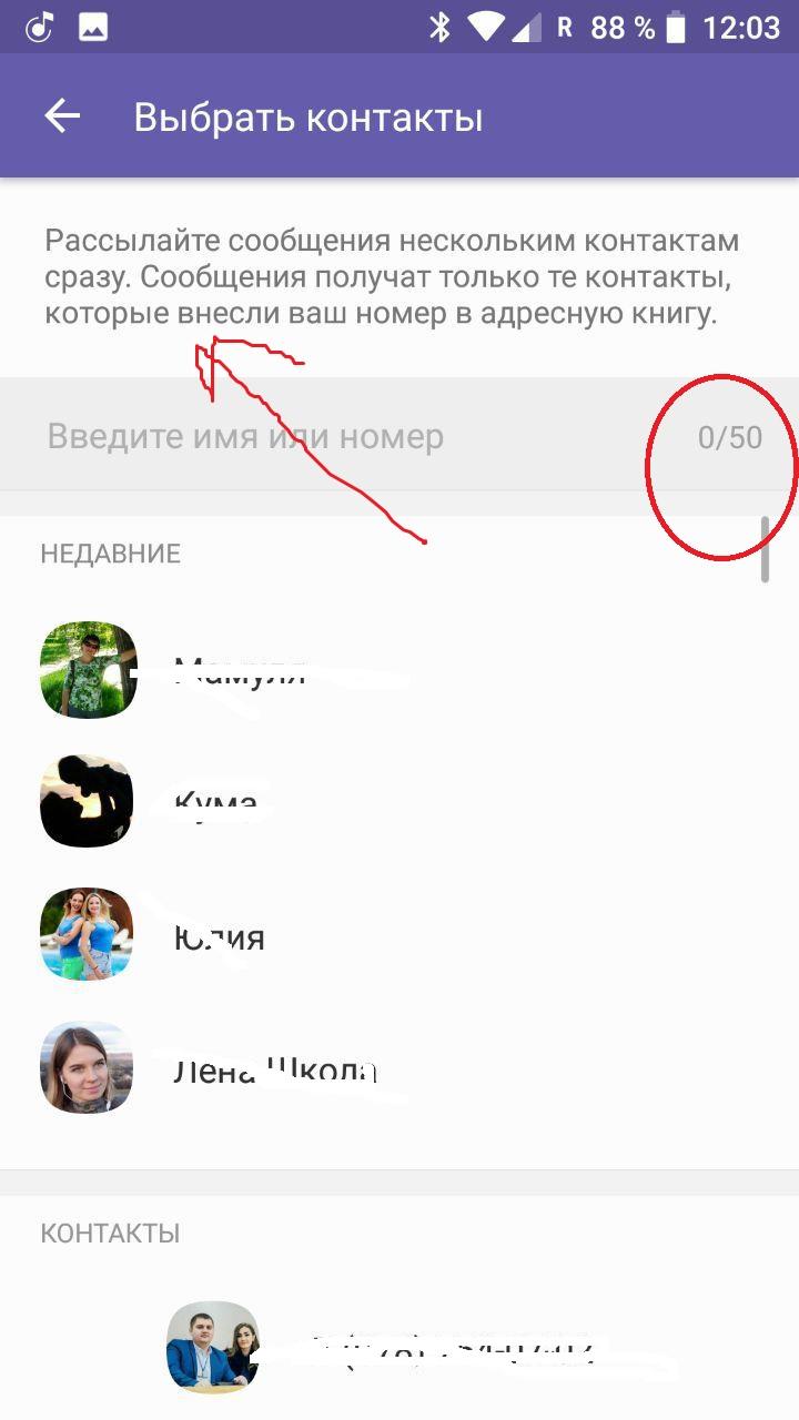 ruchnaya-rassylka-v-vajber2