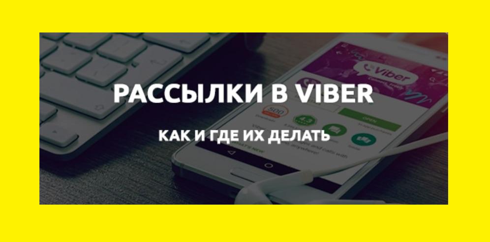rassilka_v_viber_instrukzia