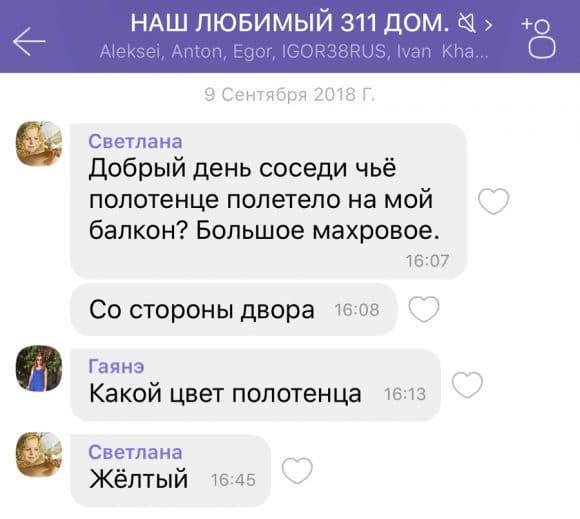 rassylka-soobshhenij-v-viber-chat