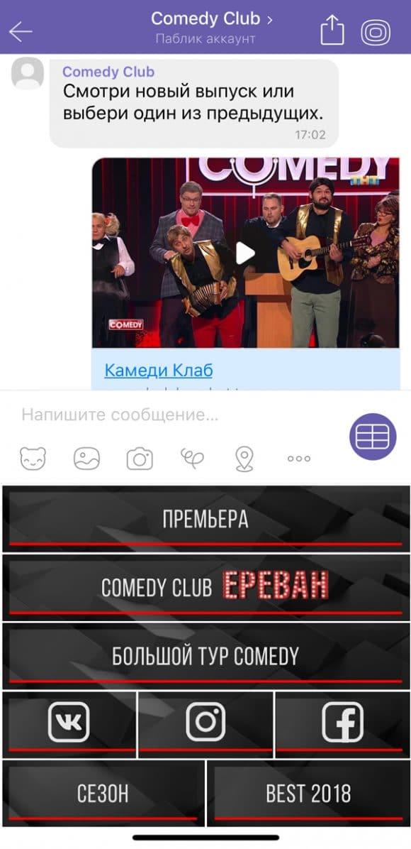 rassylka-soobshhenij-v-viber-chatbot