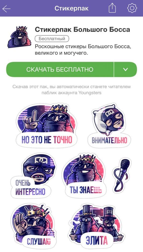 rassylka-soobshhenij-v-viber-stikerys