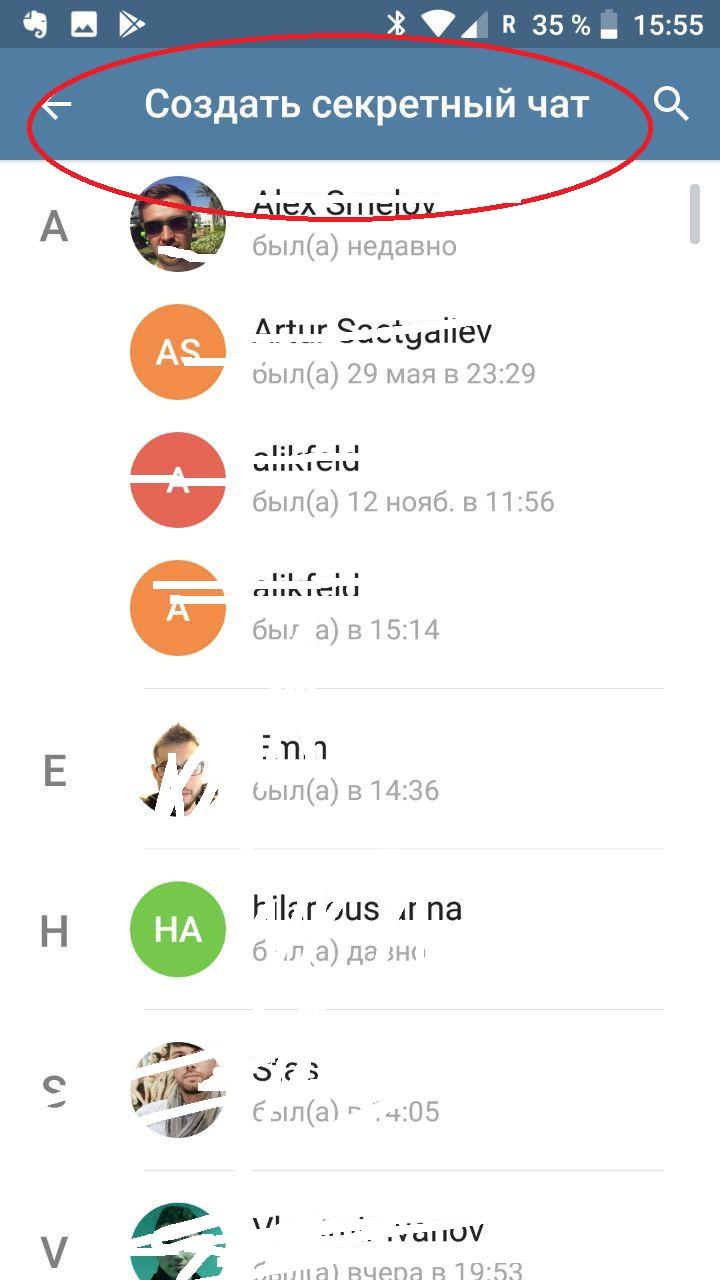 secretnij-chat-telegram-1