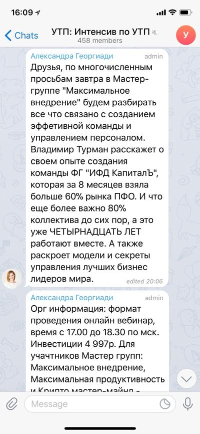 telegram-dlya-biznesa-kak-ispolzovat-kanal-kompanii