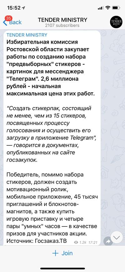 telegram-dlya-biznesa-kak-ispolzovat-tema-kanal