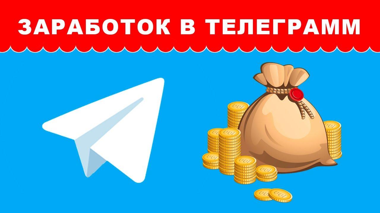 zarabotok-telegram