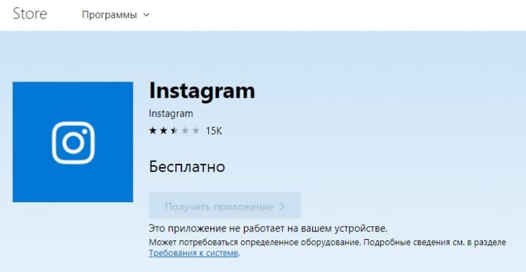 direkt-v-instagram-cherez-komp