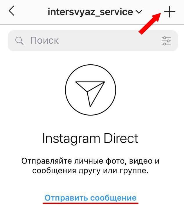 direkt-v-instagram-kak-napisat-cherez-direct