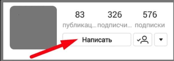 direkt-v-instagram-napisat-cherez-profil