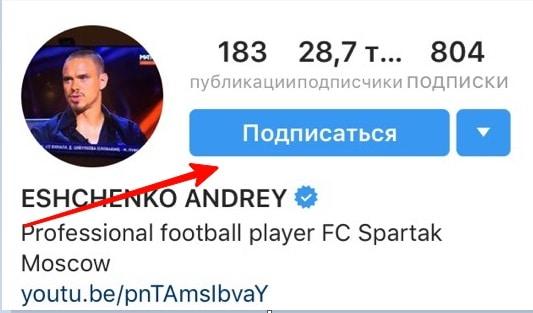 direkt-v-instagram-podpisatsya