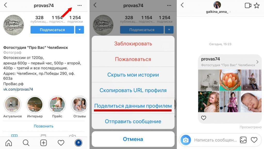 direkt-v-instagram-ssilki-na-profil-1024x577