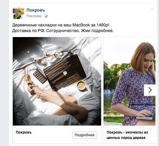 kanaly-i-sposoby-reklamy-v-internete-facebook
