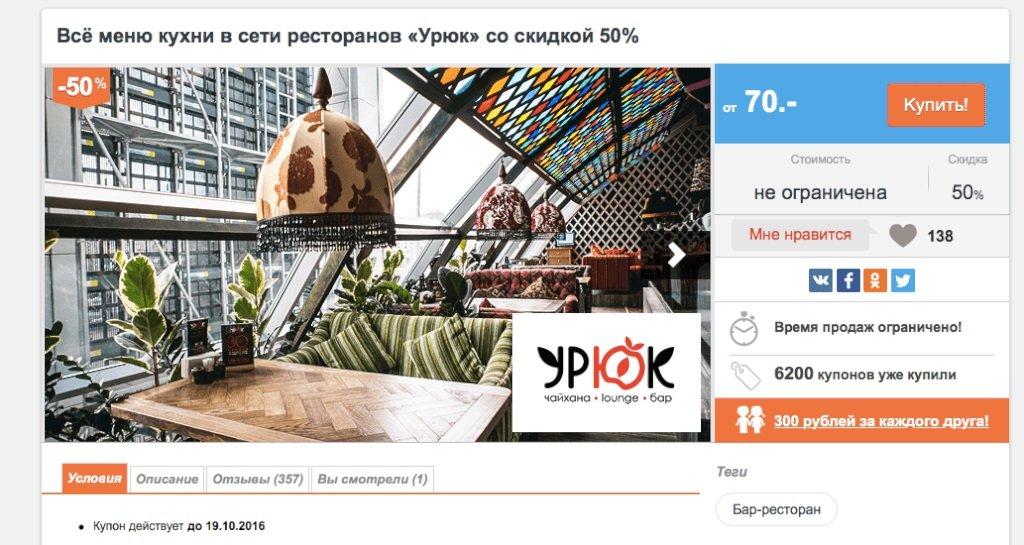 kanaly-i-sposoby-reklamy-v-internete-kuponatory