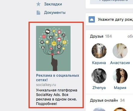 kanaly-i-sposoby-reklamy-v-internete-target