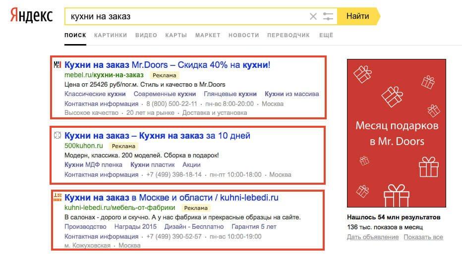 kanaly-i-sposoby-reklamy-v-internete-yandex