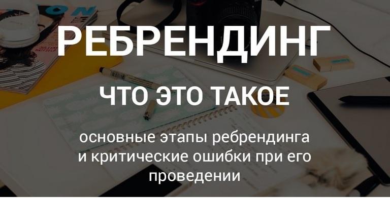 rebrending-chto-eto-takoe-prostimi-slovami