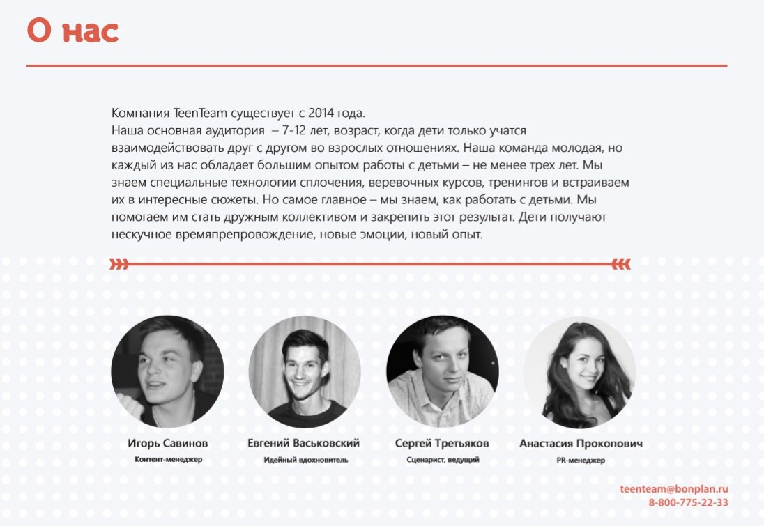 prezentaciya-kompanii-o-kompanii