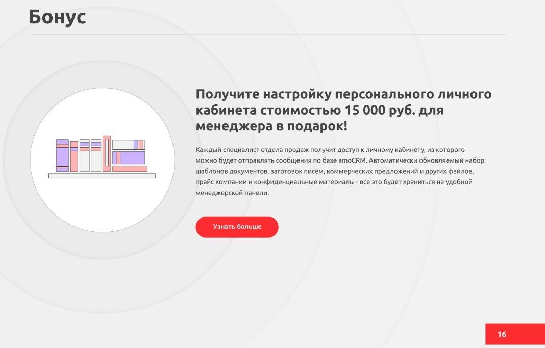 prezentaciya-kompanii-podarok