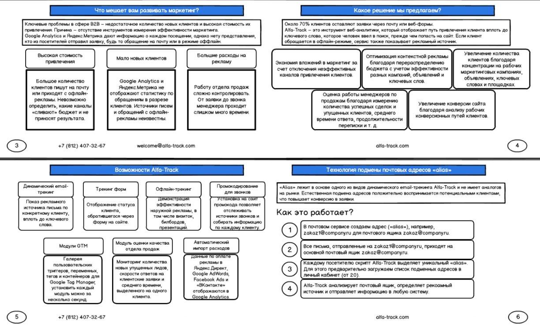 prezentaciya-kompanii-protopip