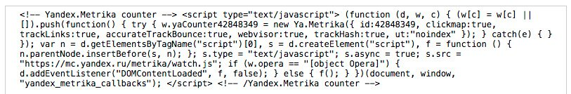 сжатый код яндекс метрики