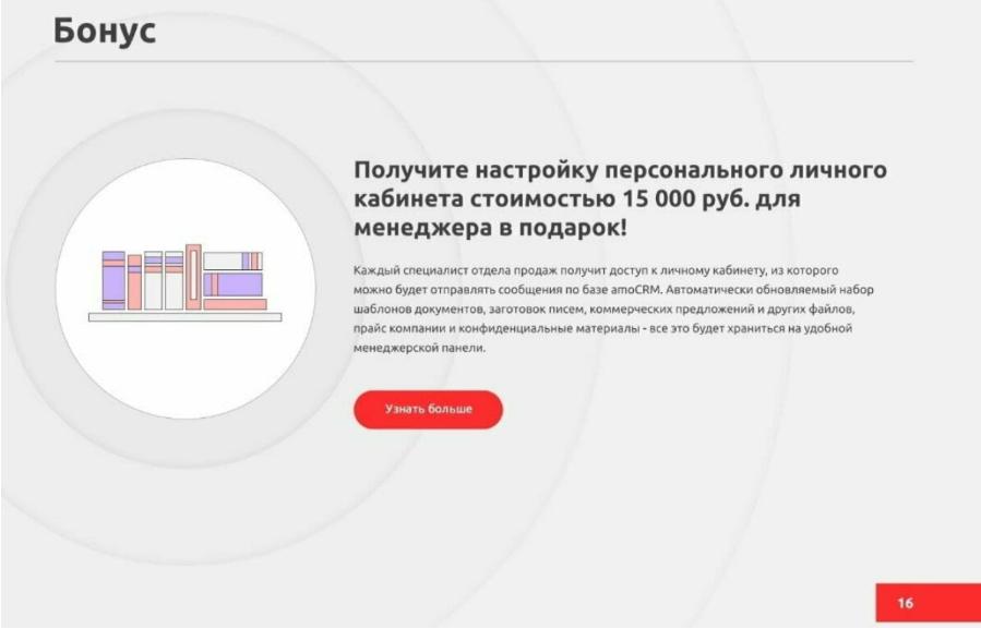 prezentatsiya-kompanii-obrazets